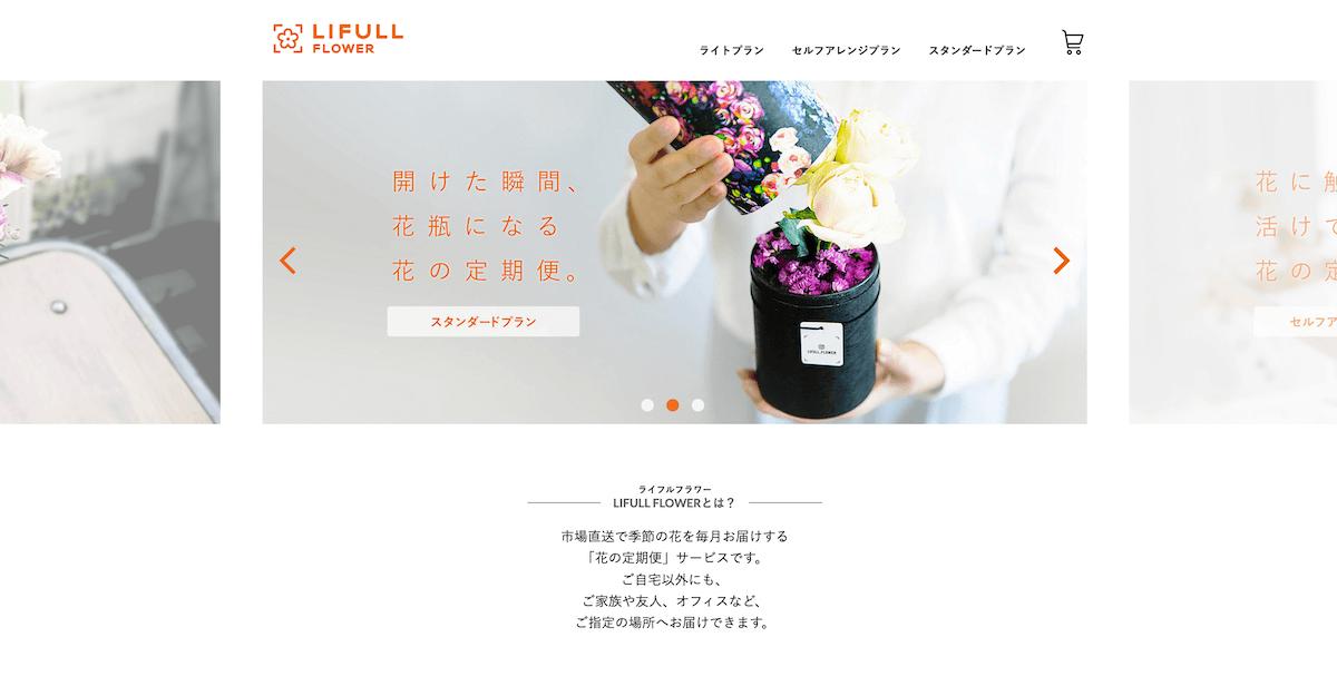 LIFULL FLOWER
