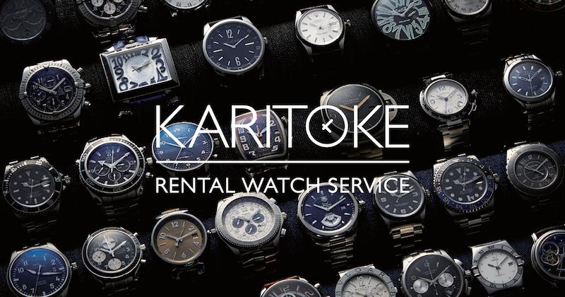 腕時計のレンタル&サブスクリプションサービス4選を徹底比較