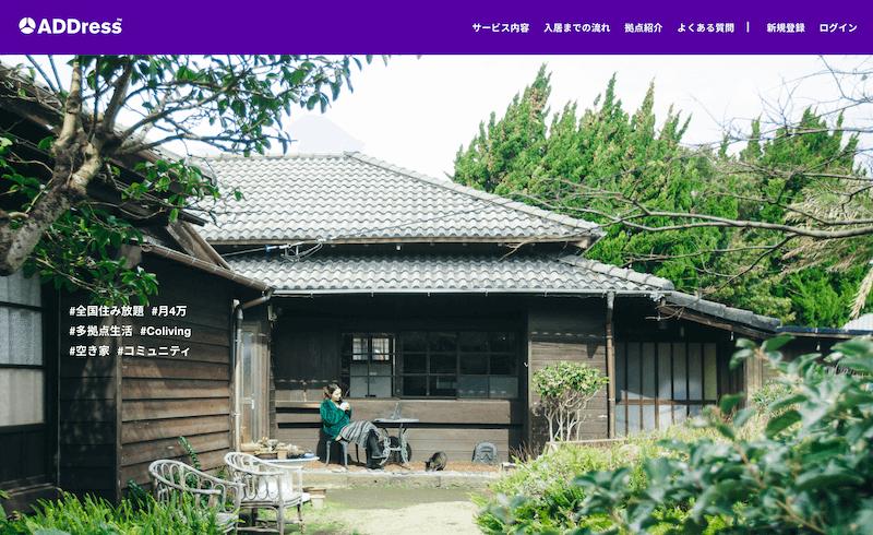 ADDressがJR東日本や全日空と連携しサービス展開へ