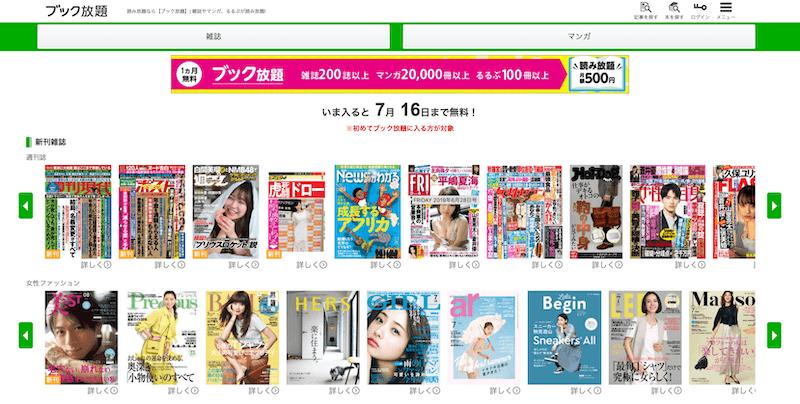 ブック放題で読める雑誌&おすすめ漫画ラインナップ【1ヶ月無料】