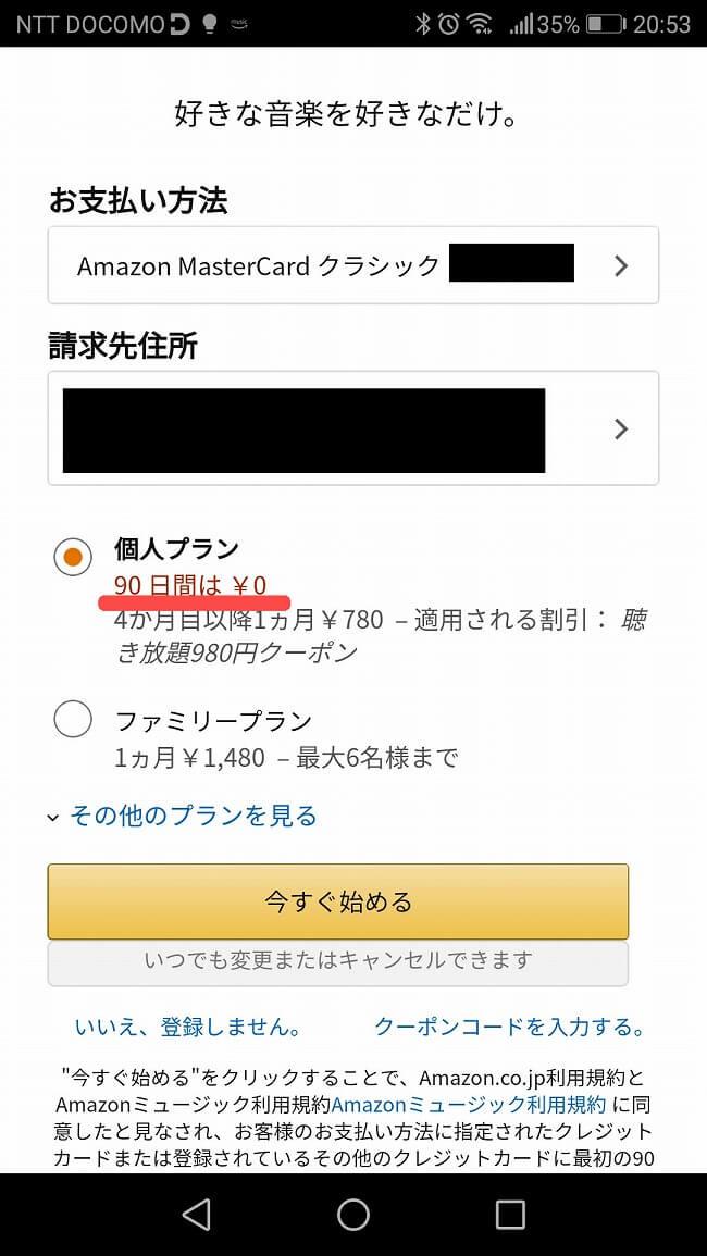 解約 アマゾン ミュージック アンリミテッド 【Amazon Kindle