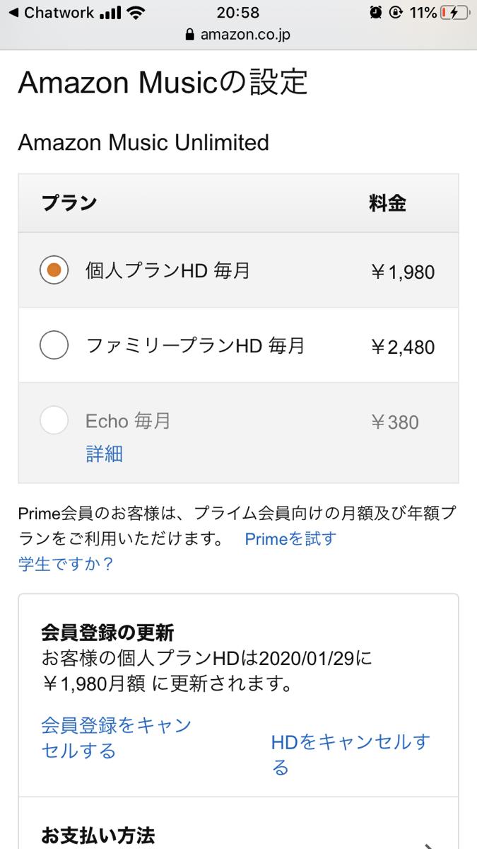 ミュージック 解約 アマゾン hd Amazon Music