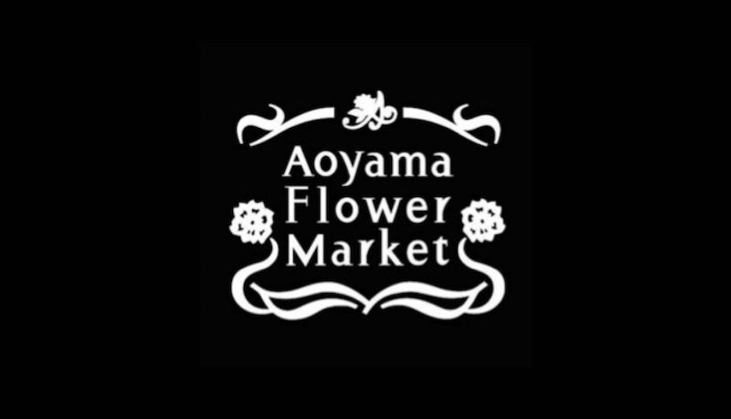 青山フラワーマーケット お花の定期便