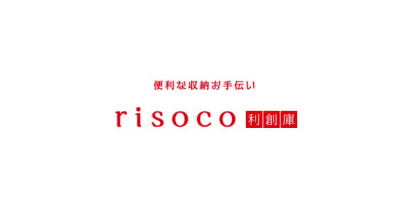 利創庫(risoco)
