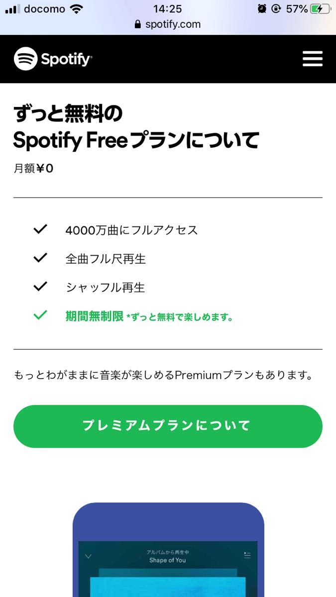 解約 方法 spotify 「Spotify Premium」の解約方法と注意点を徹底解説!!|モノログ