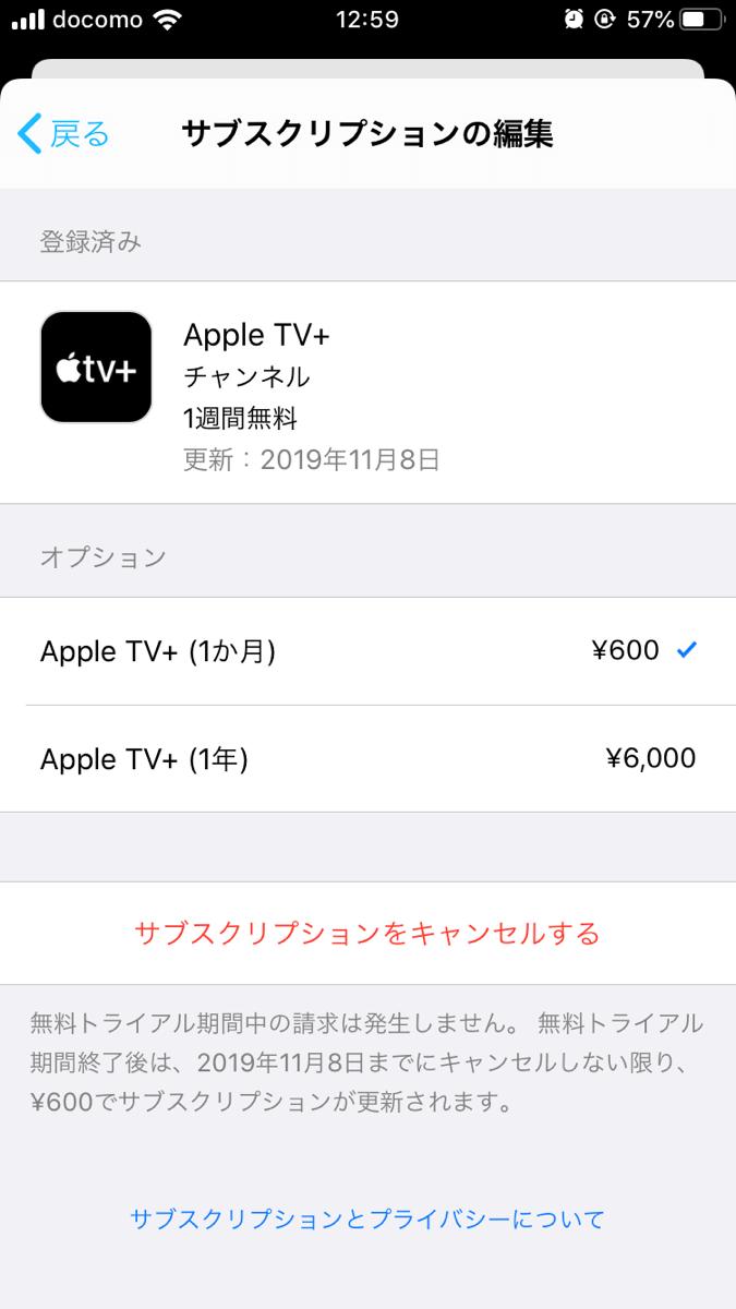 解約 appletv