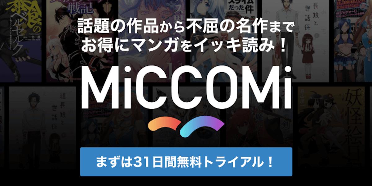MiCCOMI(ミッコミ)