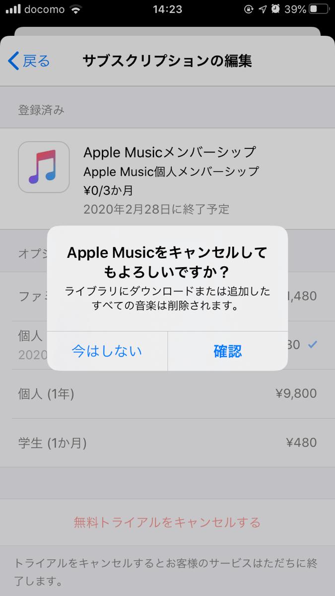 iphone サブスクリプ ション 削除