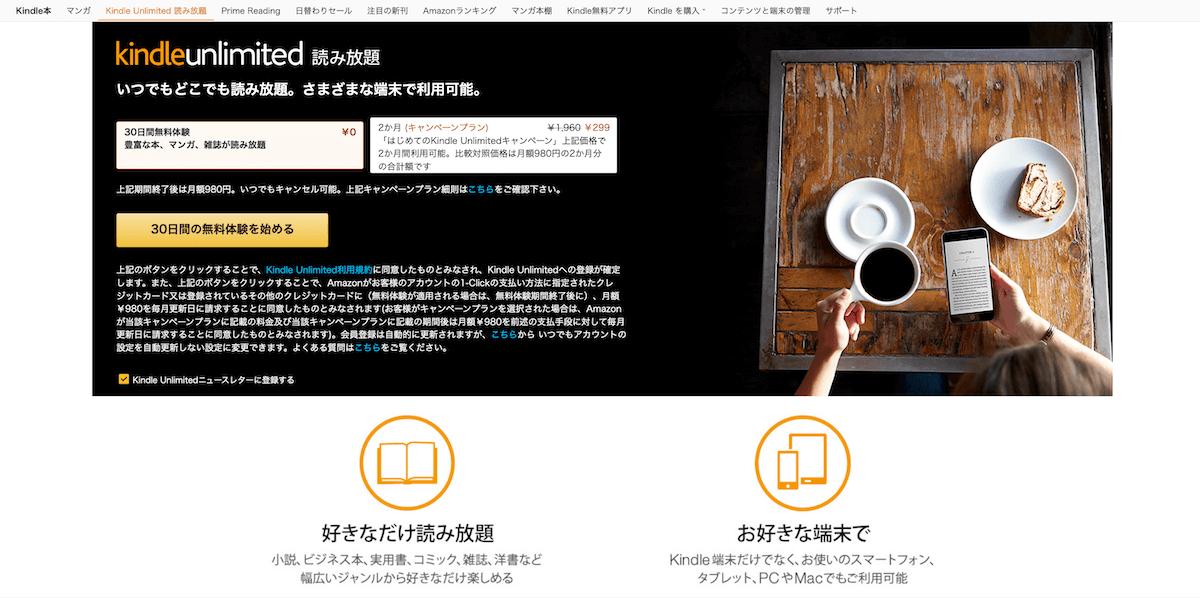 Kindle Unlimitedを2ヶ月299円で使えるキャンペーンが開始