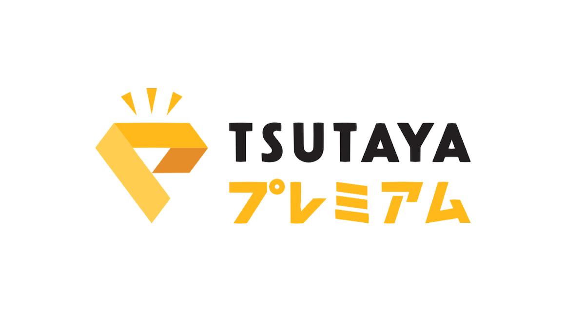 解約 tsutaya プレミアム