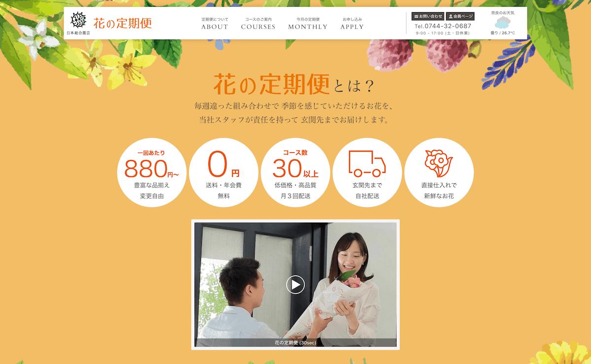 日本総合園芸 花の定期便