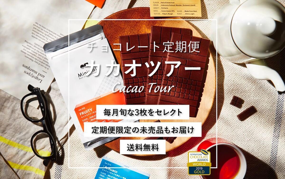 CACAO TOUR
