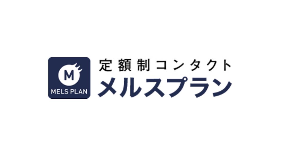 メニコン メルスプラン