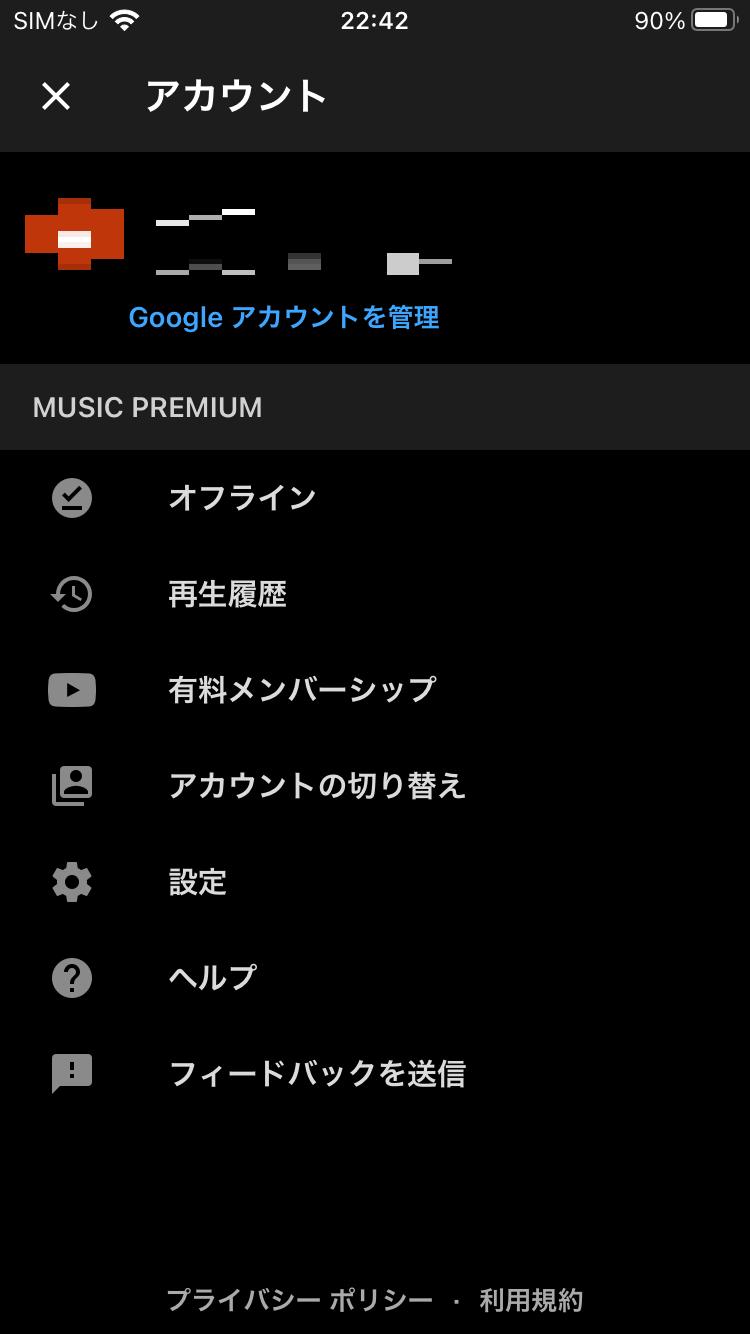 Youtube Musicの音質設定2
