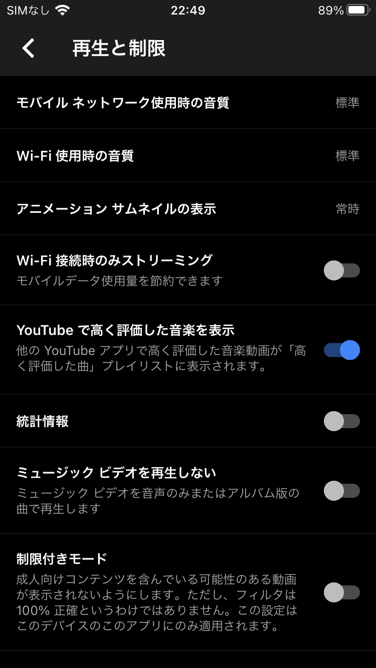 Youtube Musicの音質設定4