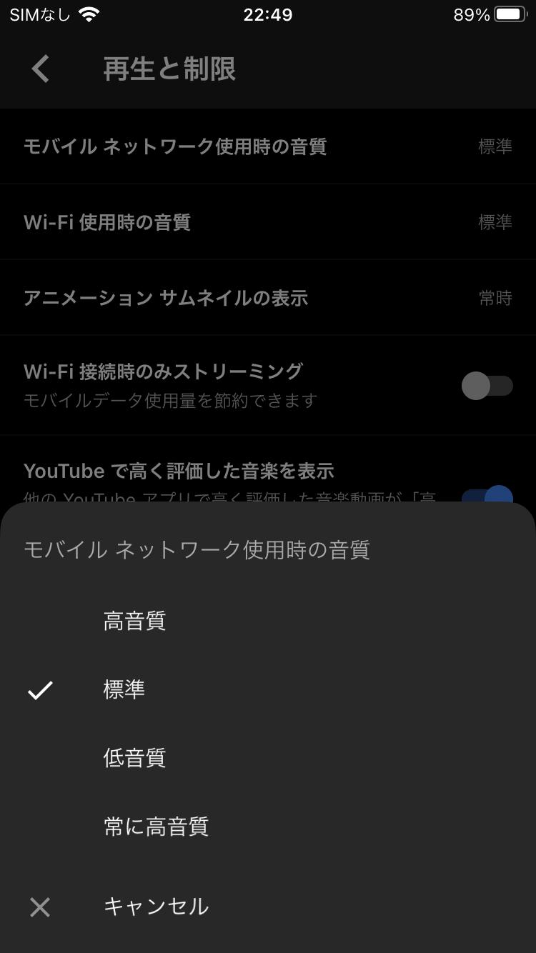 Youtube Musicの音質設定5