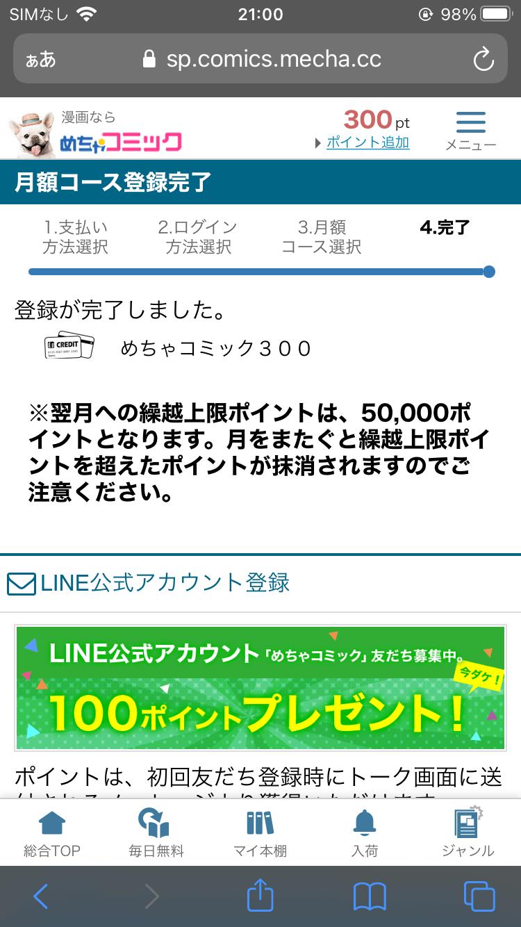 コミック コース めちゃ