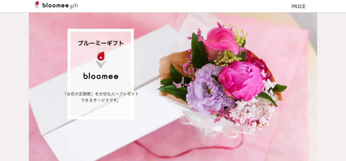 bloomee gift